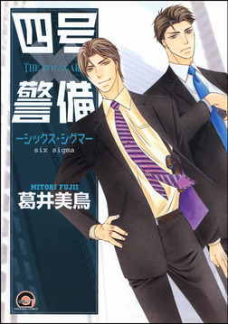 四号×警備―シックス・シグマ―-電子書籍