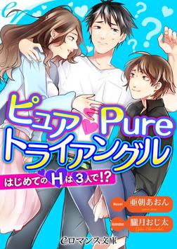 er-ピュア Pure トライアングル はじめてのHは3人で!?-電子書籍