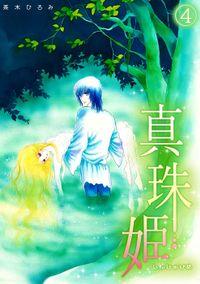 真珠姫(4)