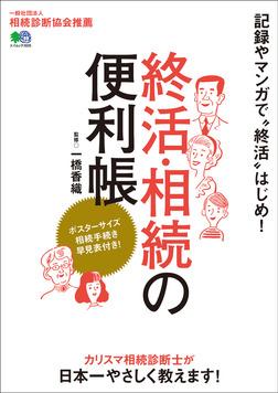 終活・相続の便利帳-電子書籍