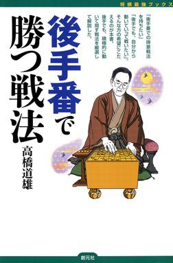 将棋最強ブックス 後手番で勝つ戦法-電子書籍