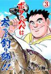 ボクのパパは太っちょ釣り師!! 3