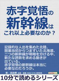 赤字覚悟の新幹線はこれ以上必要なのか?