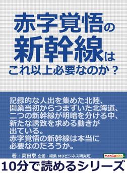 赤字覚悟の新幹線はこれ以上必要なのか?-電子書籍