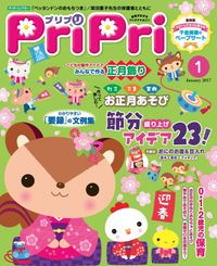 PriPri プリプリ 2017年1月号