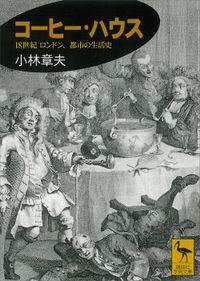 コーヒー・ハウス 18世紀ロンドン、都市の生活史(講談社学術文庫)