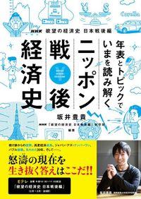 NHK欲望の経済史 日本戦後編 年表とトピックでいまを読み解く ニッポン戦後経済史