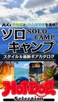 ホットドッグプレスセレクション ソロキャンプ スタイル&最新ギアカタログ 2021年4/23号