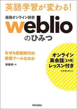 [オンライン英会話1カ月レッスン付き] 英語学習が変わる! 最強オンライン辞書weblio のひみつ なぜ4技能時代の最強ツールなのか-電子書籍