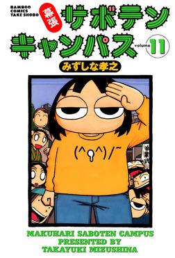 幕張サボテンキャンパス(11)-電子書籍