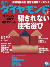 週刊ダイヤモンド 03年7月5日号
