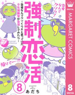 強制恋活~恋愛なんてクソくらえと思っていた少女漫画家が恋活してみたら~ 8-電子書籍