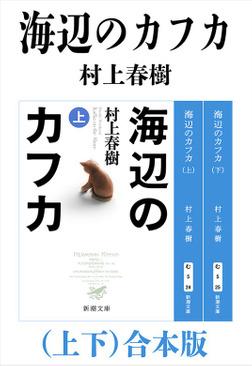 海辺のカフカ(上下)合本版(新潮文庫)-電子書籍