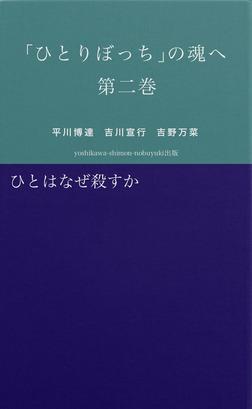 「ひとりぼっち」の魂へ 第二巻 ひとはなぜ殺すか-電子書籍