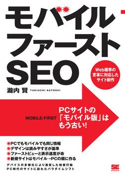 モバイルファーストSEO Web標準の変革に対応したサイト制作-電子書籍