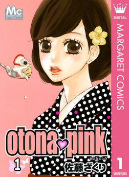otona・pink 1-電子書籍