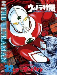 ウルトラ特撮PERFECT MOOK vol.32 ザ★ウルトラマン