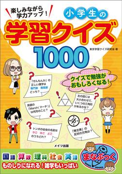 楽しみながら学力アップ! 小学生の学習クイズ1000-電子書籍
