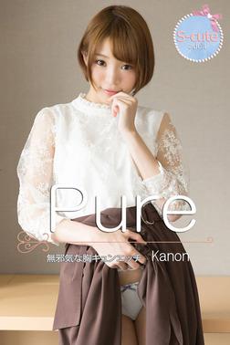 【S-cute】ピュア Kanon 無邪気な胸キュンエッチ adult-電子書籍