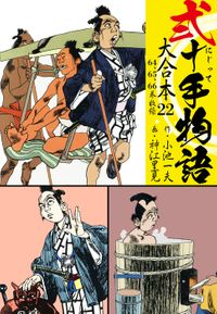 弐十手物語 大合本22(64.65.66巻)