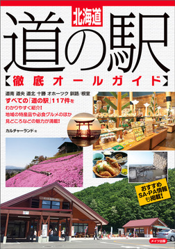 北海道 道の駅徹底オールガイド-電子書籍