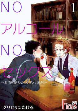 NOアルコールNOセックス~お酒を飲んじゃ、ダメ、絶対~ 1-電子書籍