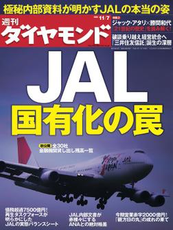 週刊ダイヤモンド 09年11月7日号-電子書籍