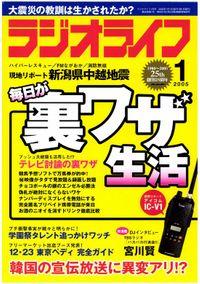 ラジオライフ2005年1月号