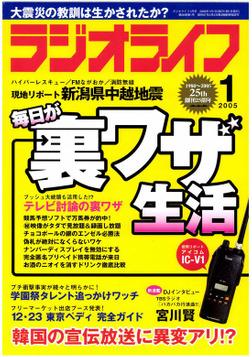 ラジオライフ2005年1月号-電子書籍