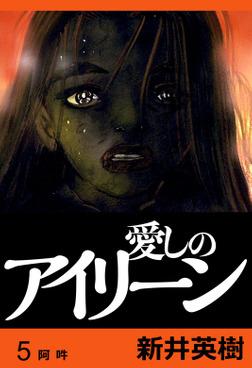 愛しのアイリーン【完全版】5-電子書籍