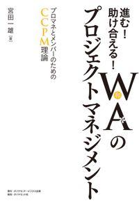 進む!助け合える!WA(和)のプロジェクトマネジメント