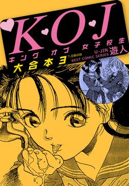 K・O・Jキングオブ女子校生 大合本3-電子書籍