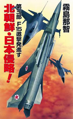 北朝鮮日本侵略 第三部 F15邀撃発進す-電子書籍