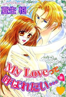 My Loveって呼ばれたい…-電子書籍