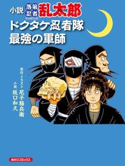 小説 落第忍者乱太郎 ドクタケ忍者隊 最強の軍師-電子書籍