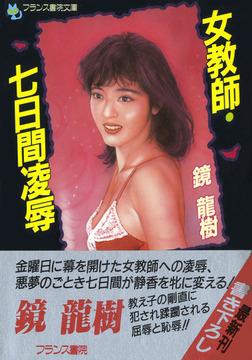 女教師・七日間凌辱-電子書籍