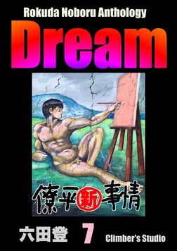 Dream 夢(7) Rokuda Noboru Anthology-電子書籍