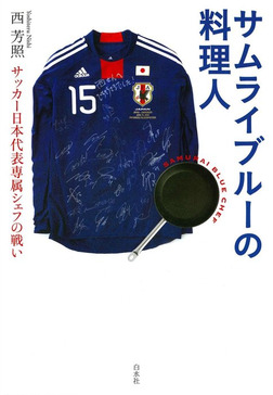 サムライブルーの料理人 : サッカー日本代表専属シェフの戦い-電子書籍
