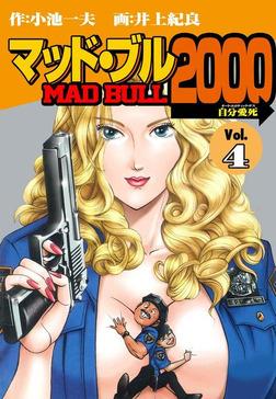 マッド★ブル2000(4)-電子書籍