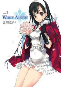 WHITE ALBUM(3)