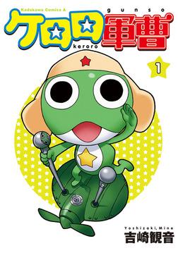 ケロロ軍曹(1)-電子書籍