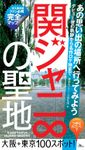 関ジャニ∞の聖地★あの思い出の場所へ行ってみよう!大阪+東京100スポット!