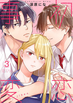 初恋事変 3-電子書籍