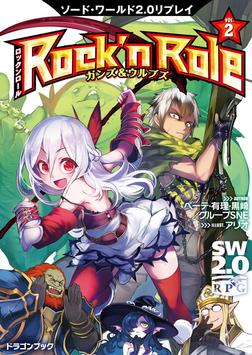 ソード・ワールド2.0リプレイ Rock 'n Role 2 ガンズ&ウルブズ-電子書籍