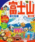 まっぷる 富士山 富士五湖・富士宮'19