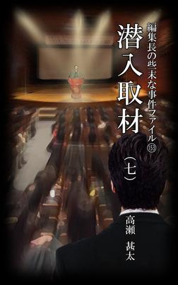 編集長の些末な事件ファイル153 潜入取材(七)-電子書籍