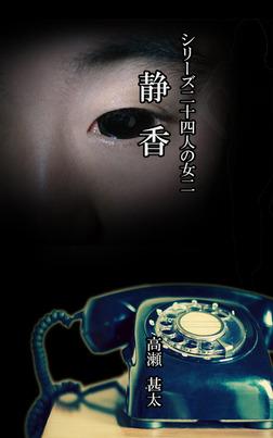 シリーズ二十四人の女 二 静香-電子書籍