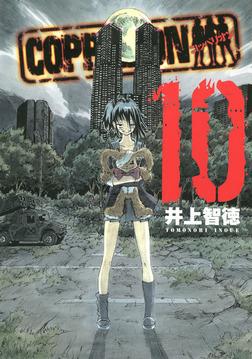 COPPELION 10-電子書籍