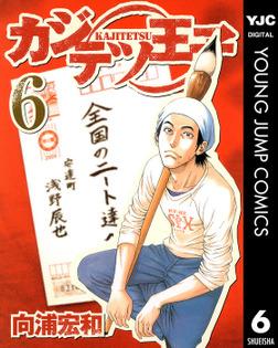 カジテツ王子 6-電子書籍