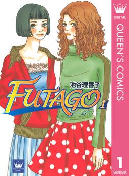 FUTAGO―ふたご― 1-電子書籍